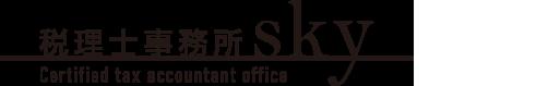 会計・資金繰り・税務調査もお任せ。群馬県の小林潤税理士事務所